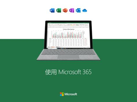 Microsoft Excel:查看、编辑和创建电子表格 截图 9