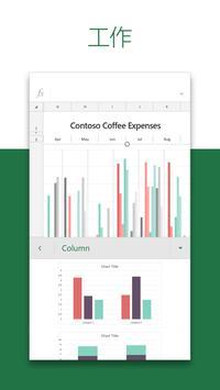 Microsoft Excel:查看、编辑和创建电子表格 截图 2