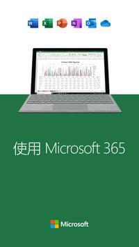 Microsoft Excel:查看、编辑和创建电子表格 截图 4