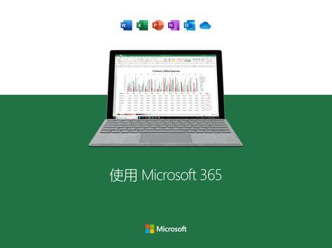 Microsoft Excel:查看、编辑和创建电子表格 截图 14