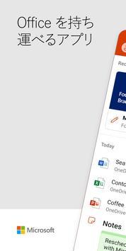Microsoft Office: Word、Excel、PowerPoint など ポスター
