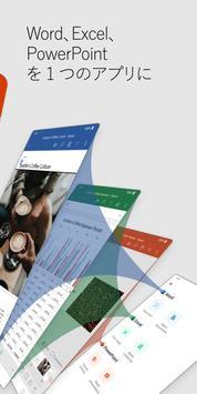 Microsoft Office: Word、Excel、PowerPoint など スクリーンショット 2