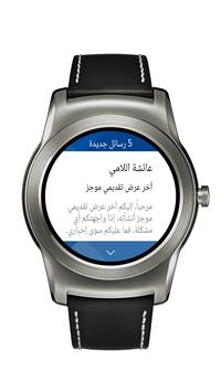 Microsoft Outlook تصوير الشاشة 12