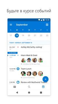 Microsoft Outlook скриншот 4