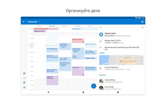 Microsoft Outlook скриншот 9