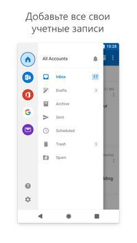 Microsoft Outlook скриншот 5