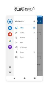 Microsoft Outlook 截图 4