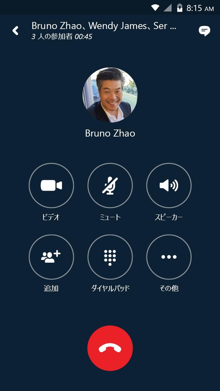 skype android 旧 バージョン ダウンロード