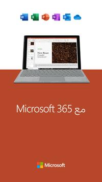 Microsoft PowerPoint تصوير الشاشة 4