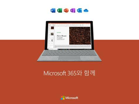 Microsoft PowerPoint: 슬라이드 쇼 및 프레젠테이션 스크린샷 14