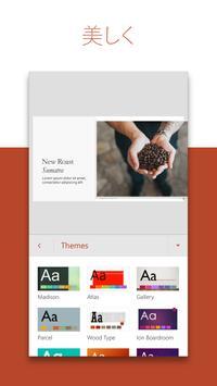 Microsoft PowerPoint: スライドショーとプレゼン スクリーンショット 1