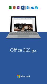 Microsoft Word تصوير الشاشة 4