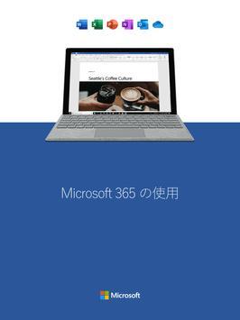 Microsoft Word: 文書の執筆、編集、共有を外出先でも スクリーンショット 9