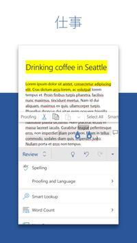 Microsoft Word: 文書の執筆、編集、共有を外出先でも スクリーンショット 2