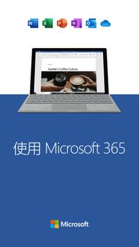 Microsoft Word:随时随地撰写、编辑和共享文档 截图 4