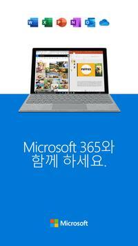 Microsoft OneDrive 스크린샷 4
