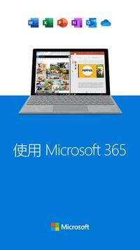 Microsoft OneDrive 截图 4