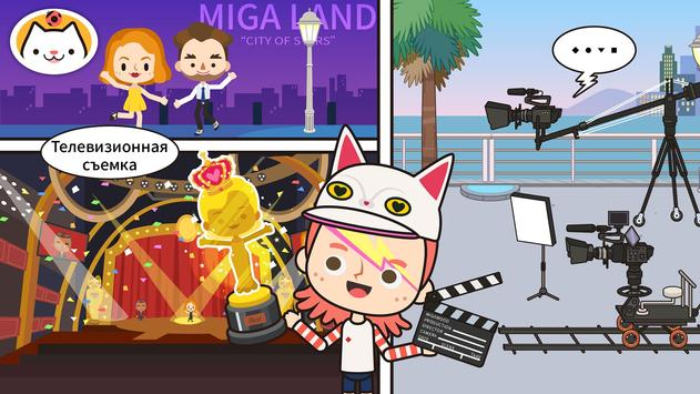 Miga Город :ТВ шоу скриншот 4