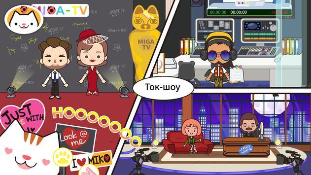 Miga Город :ТВ шоу скриншот 1