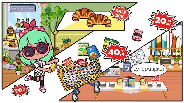 Miga Город :магазин скриншот 11