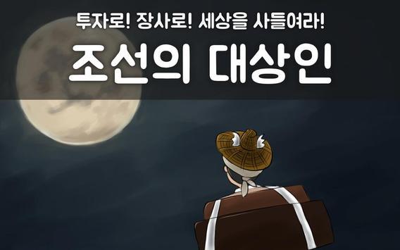 조선의 대상인 Plakat