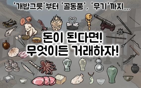 조선의 대상인 Screenshot 1