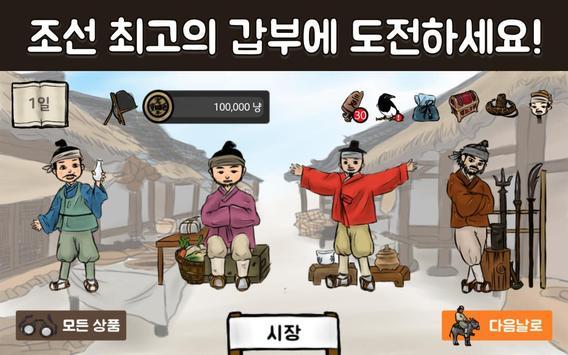 조선의 대상인 Screenshot 2