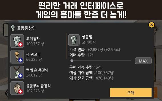 조선의 대상인 Screenshot 3