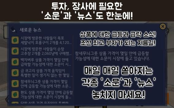 조선의 대상인 Screenshot 4