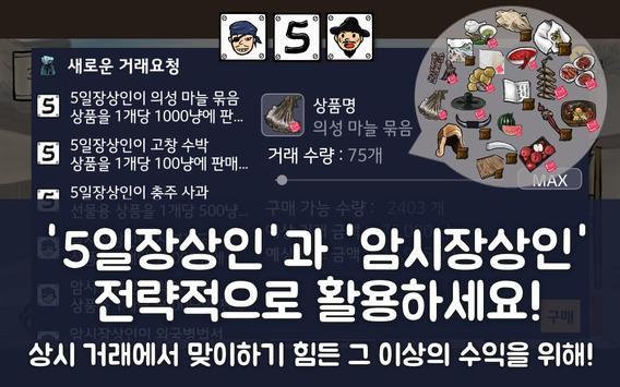 조선의 대상인 Screenshot 5