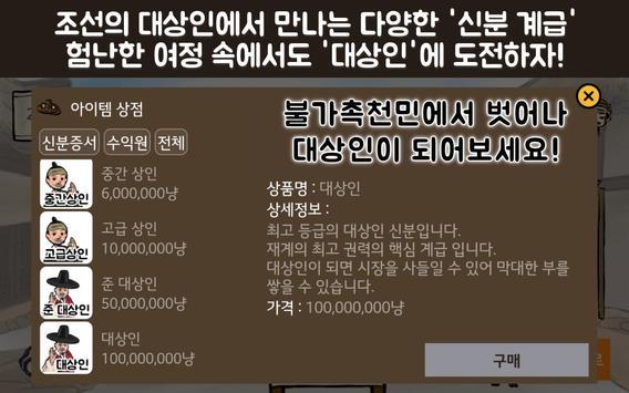 조선의 대상인 Screenshot 6