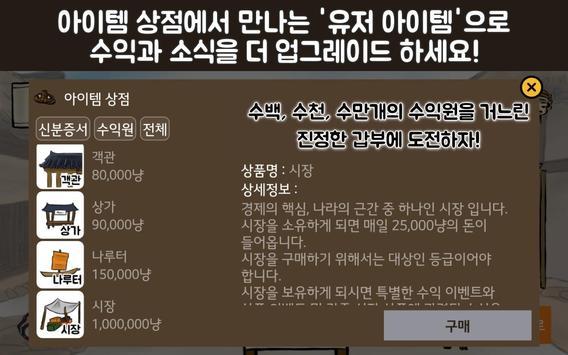 조선의 대상인 Screenshot 7