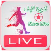 كوره لايف - Kora Live icon