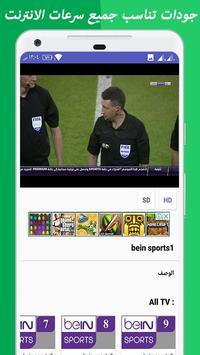 كوره لايف - Kora Live screenshot 4