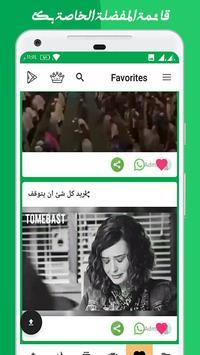 1000 حالة واتس اب screenshot 6