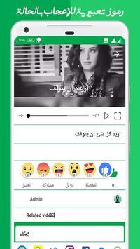 1000 حالة واتس اب screenshot 7