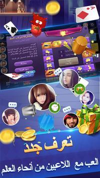 طرنيب العرب screenshot 3