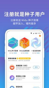 Midu screenshot 3