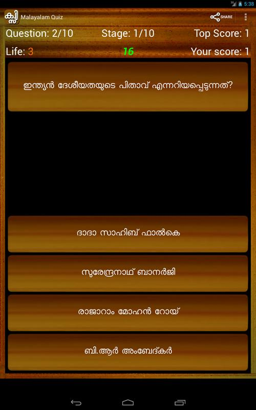 malayalam quiz games free download