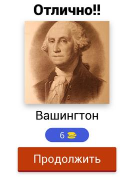 Угадай президента США screenshot 8