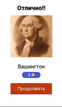 Угадай президента США screenshot 1