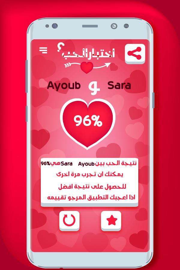 مقياس الحب الحقيقي اختبار نسبة الحب بين حبيبن For Android Apk Download