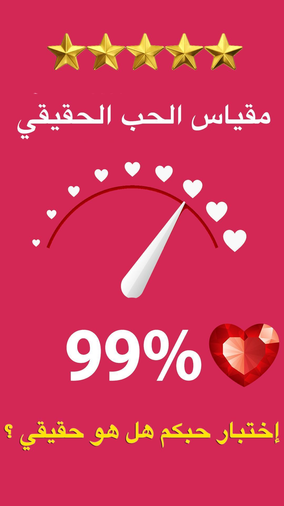 مقياس الحب For Android Apk Download