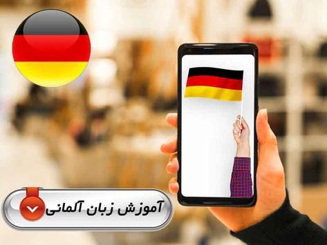اصطلاحات آلمانی poster