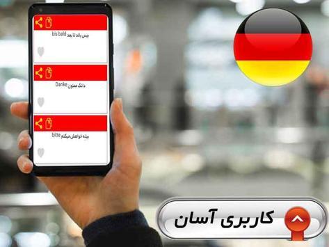 اصطلاحات آلمانی screenshot 1