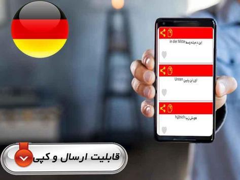 اصطلاحات آلمانی screenshot 2