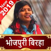 Bhojpuri Birha Video Songs 2019 - भोजपुरी बिरहा icon