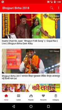 Bhojpuri Birha Video Songs 2019 - भोजपुरी बिरहा screenshot 5