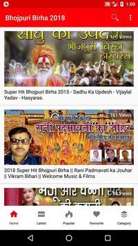 Bhojpuri Birha Video Songs 2019 - भोजपुरी बिरहा screenshot 6