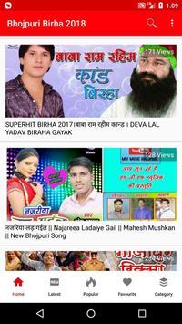 Bhojpuri Birha Video Songs 2019 - भोजपुरी बिरहा screenshot 7